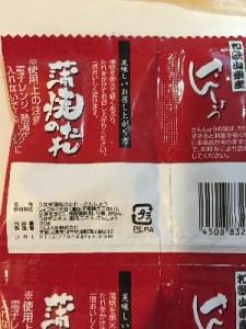 川口水産うなぎレビュー② (2)